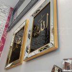 Allah C.C. Hz.Muhammed Yazılı Model Altın Renk Ayna Çerçeveli Tablo-11