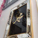 Allah C.C. Hz.Muhammed Yazılı Model Altın Renk Ayna Çerçeveli Tablo-17