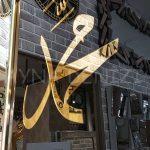 Allah C.C. Hz.Muhammed Yazılı Model Altın Renk Ayna Çerçeveli Tablo-21